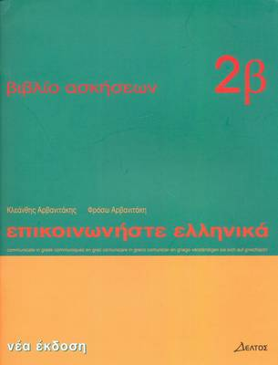 Communicate in Greek: Exercises: Book 2B