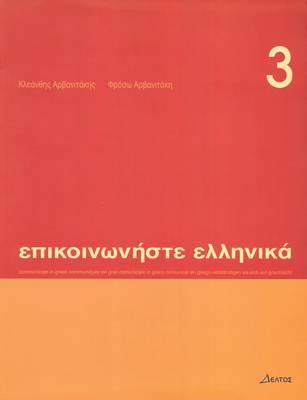 Communicate in Greek: Pack: Book 3