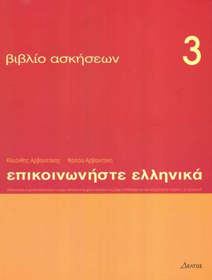 Communicate in Greek: Book 3B: Exercises