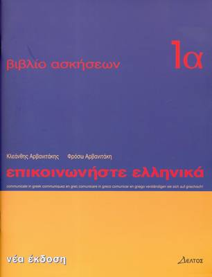 Communicate in Greek Workbook: 1: Lessons 1 to 12