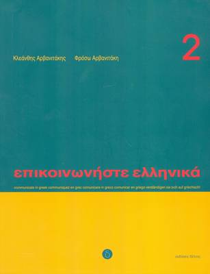 Communicate in Greek: Pack: Book 2