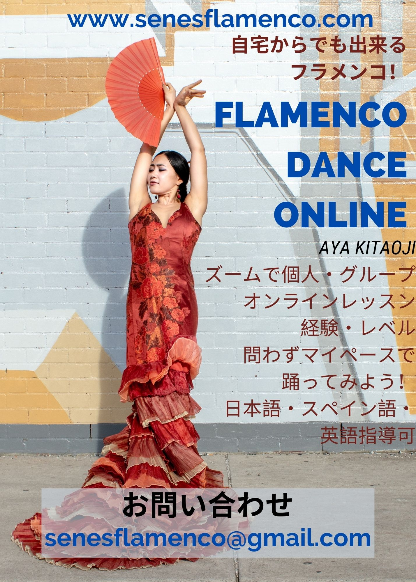 Japanese flamenco ad