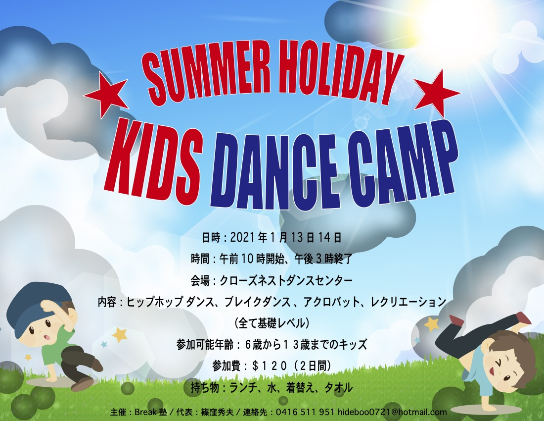 2021 holiday dance camp%e3%81%ae%e3%82%b3%e3%83%92%e3%82%9a%e3%83%bc