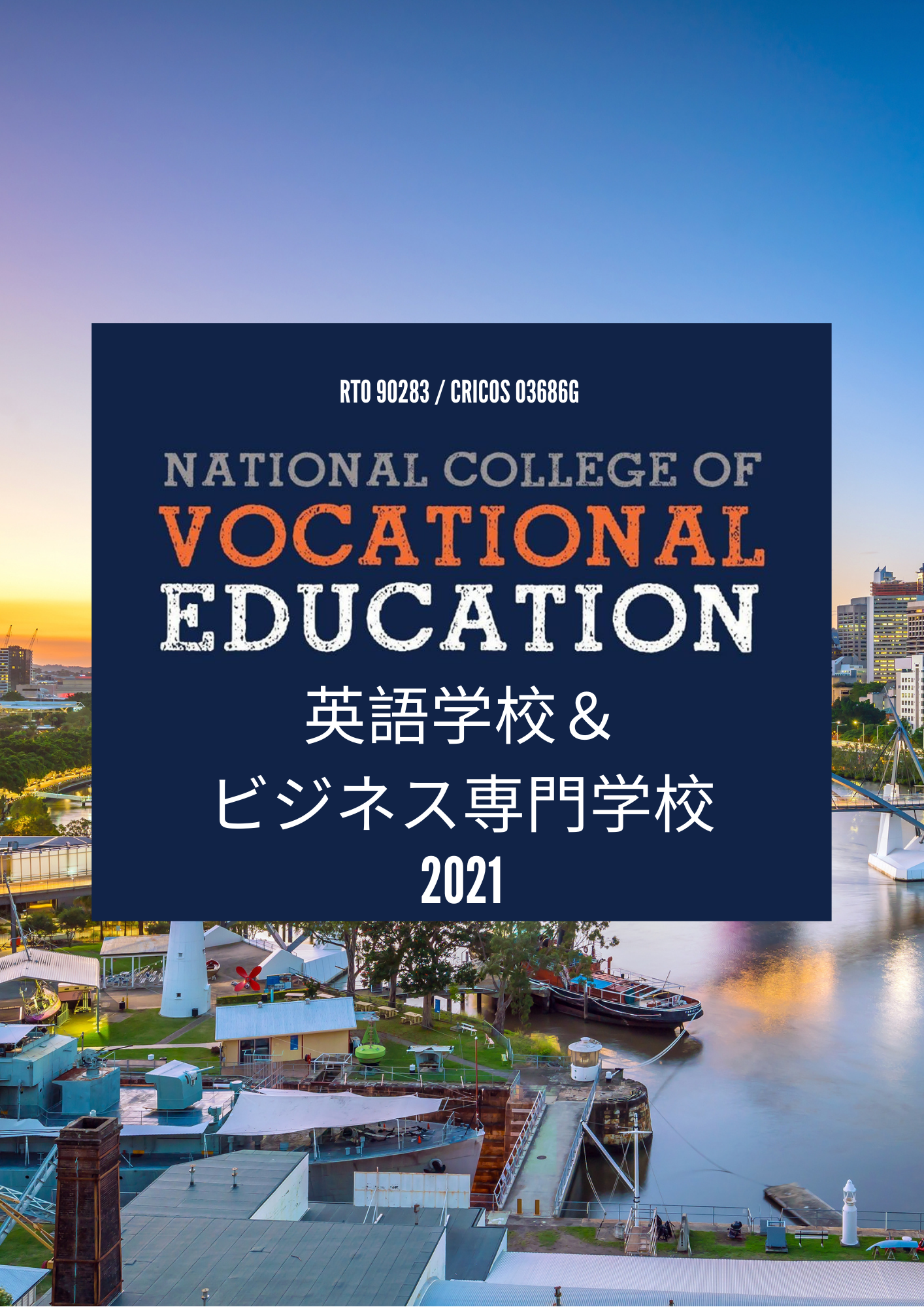 Ncve course introduction   japanese
