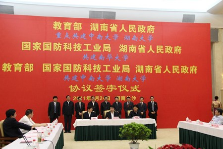 A 2011 signing ceremony for the CSU joint-supervision agreement between the MOE, SASTIND and the Hunan Provincial Government. (Source: Central South University)