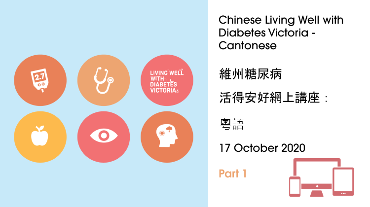 Chinese living well - Cantonese - part 1