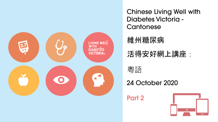 Chinese living well - Cantonese - part 2