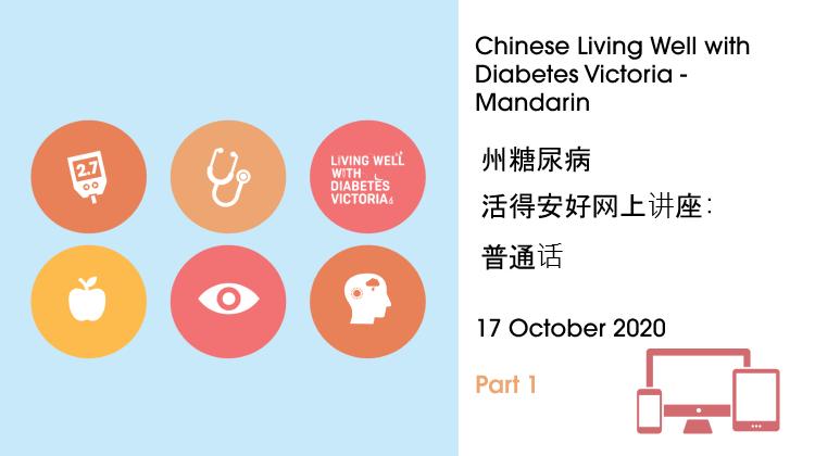 Chinese living well - Mandarin - part 1