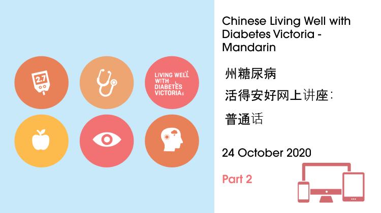 Chinese living well - Mandarin - part 2