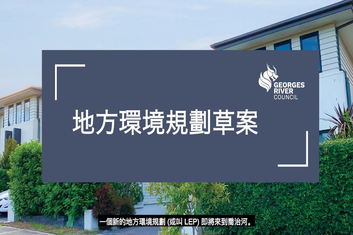 Local Environmental Plan 2020 LEP Video - Cantonese