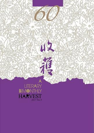 Harvest (Chinese) Magazine 12 Month Subscription