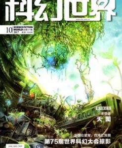 Science fiction world (Chinese) Magazine 12 Month Subscription