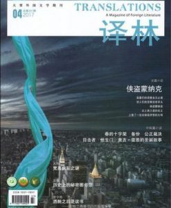 Yi lin (Chinese) Magazine 12 Month Subscription