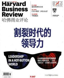 Harvard Business Review (Chinese) Magazine 12 Month Subscription