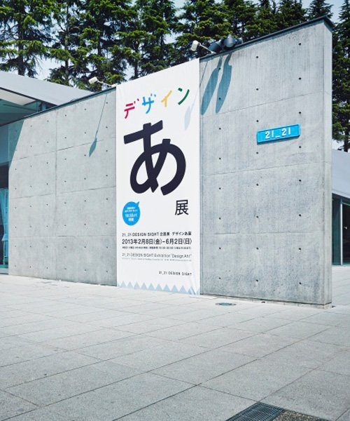 designboom china talks to taku satoh about the culture of branding during MINDPARK