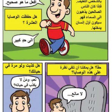 tract-comic-arabic-p1
