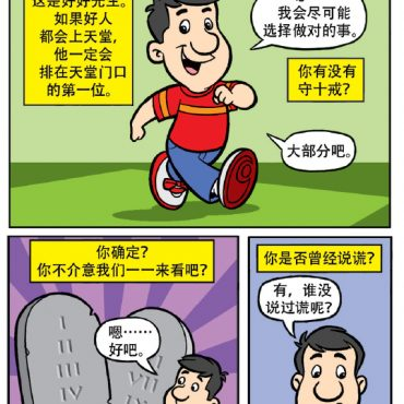 tract-comic-chinese-simplified-p1