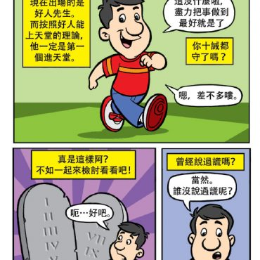tract-comic-chinese-traditional-p1
