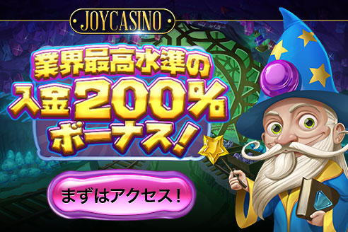 ジョイカジノ(Joycasino)