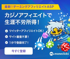 オンラインカジノASP マネークリック