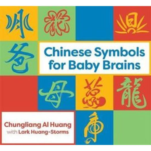 Chinese Symbols For Baby Brains Buy Young Adults Kids Books