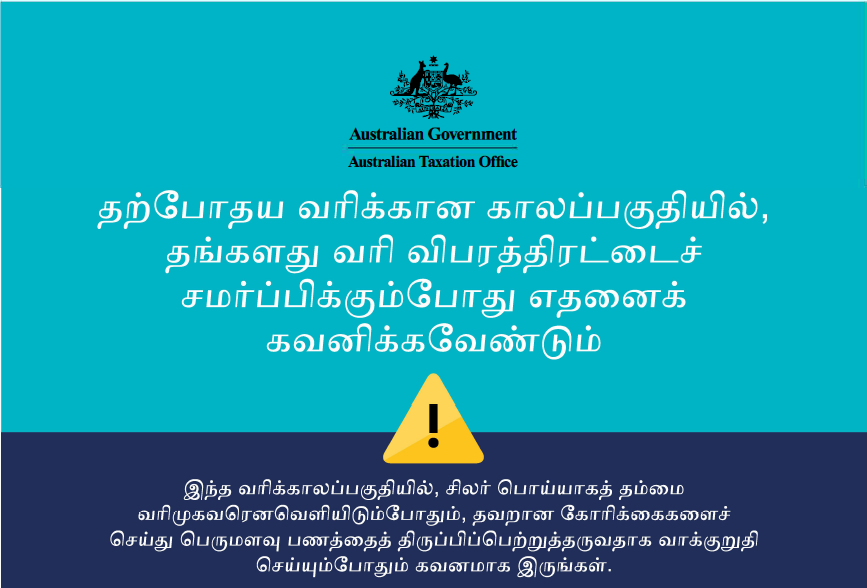 Tamil Tax Tips
