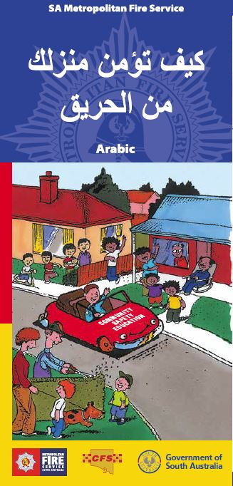 How to make your home fire safe - arabic translation