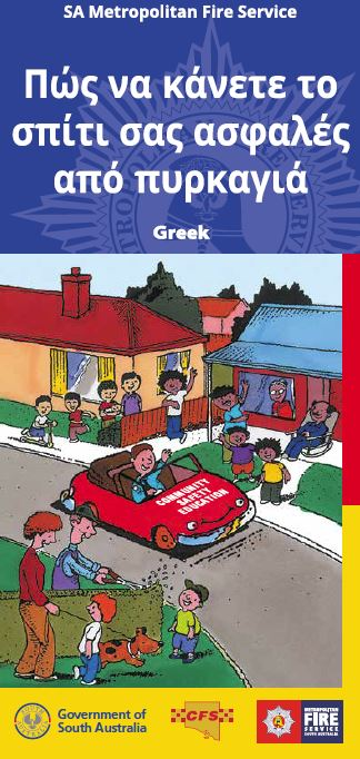 How to make your home fire safe - Greek translation