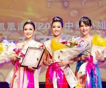Miss Chinese Cosmos Pageant 2012 – Australia part 3