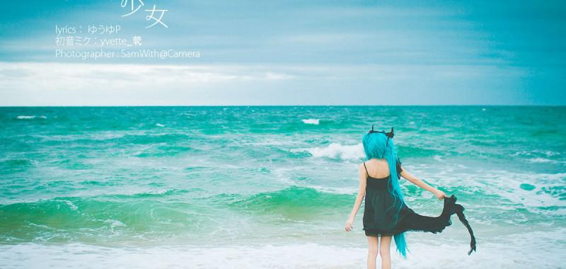 Cosplay Deep Sea Girl (Shinkai Shoujo) – Hatsune Miku