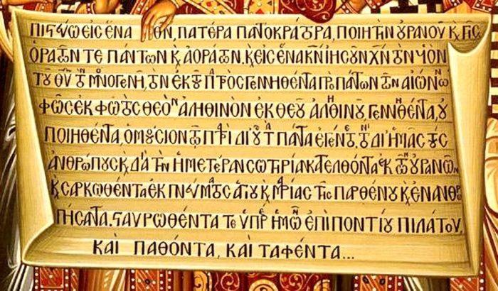Nicea Document