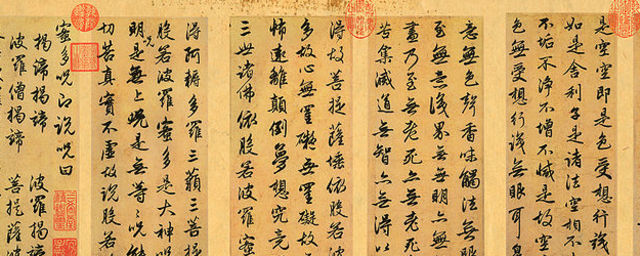 Heart sutra main part public domain