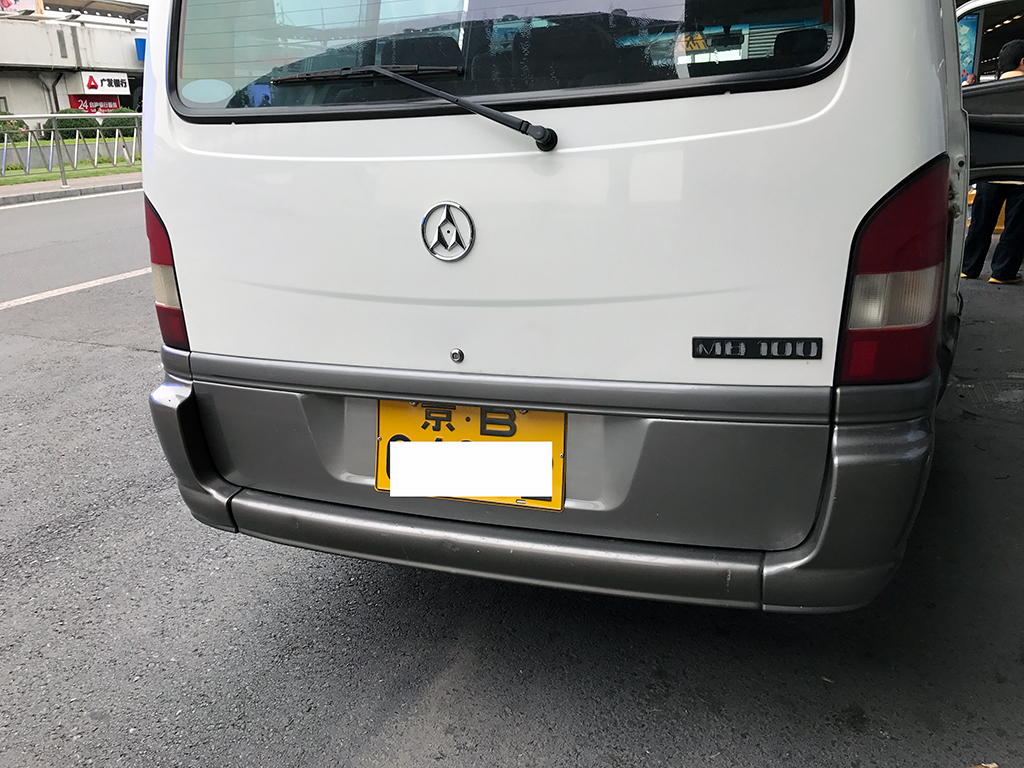 Number plates in Beijing