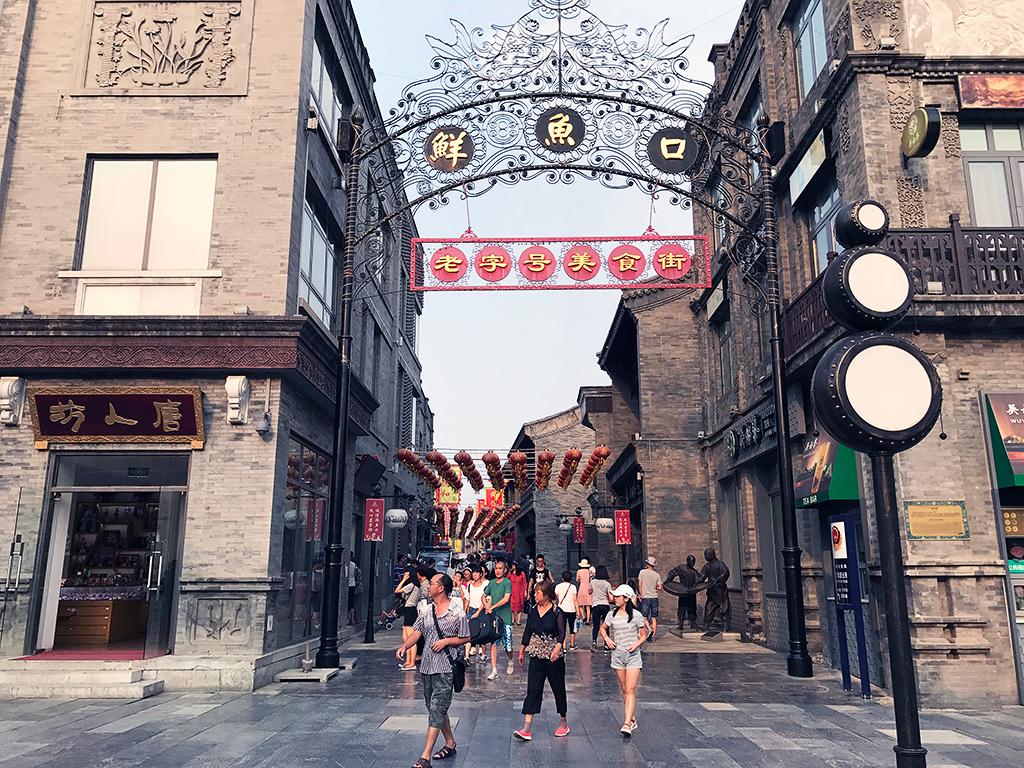 Xian Yu Kou, a food street off Qianmen Street