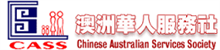 Chinese Australian Services Society (CASS) logo