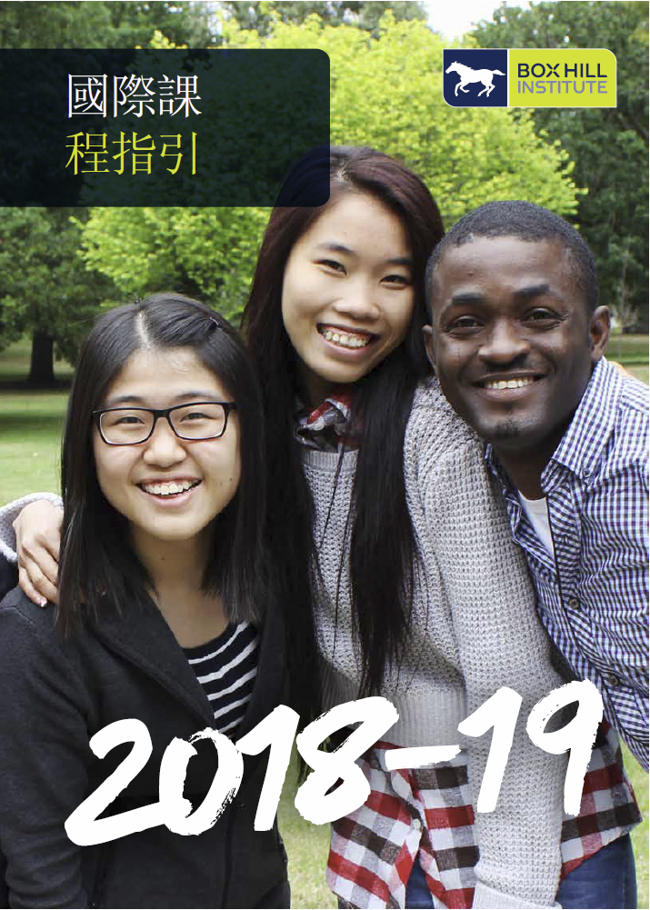 International Course Guide 2018/2019 (Chinese)