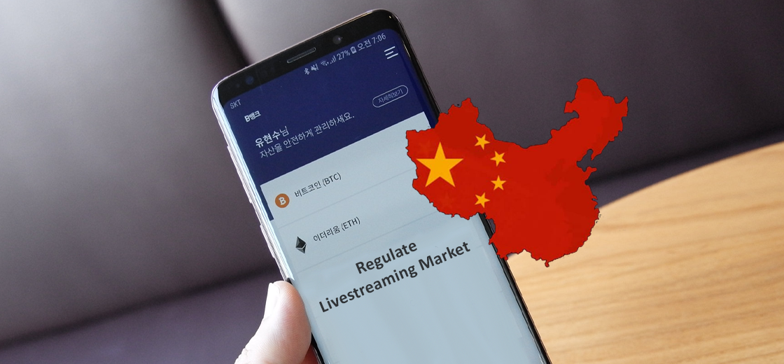 Chinese Authorities Launches Blockchain App to Regulate Live Streaming Market