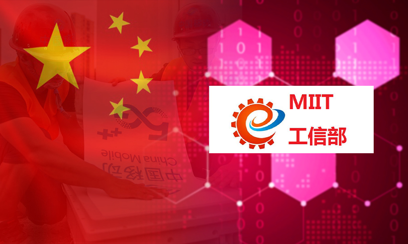 The MIIT of China Issues Guidelines for Blockchain Development